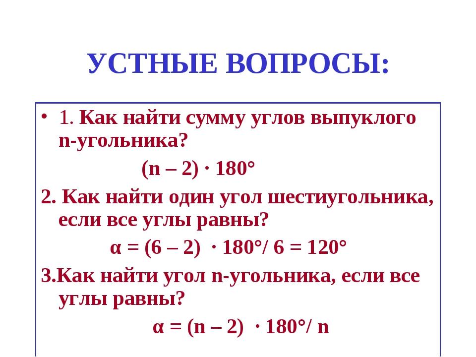 УСТНЫЕ ВОПРОСЫ: 1. Как найти сумму углов выпуклого n-угольника? (n – 2) · 180...