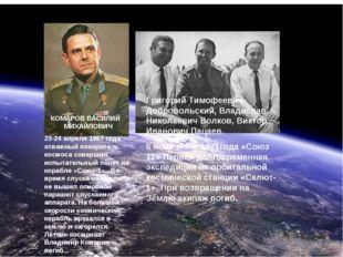Россия помнит героев космоса КОМАРОВ ВАСИЛИЙ МИХАЙЛОВИЧ 23-24 апреля 1967 год