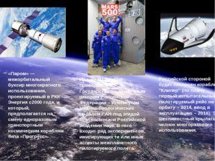 Будущее космоса «Паром»— межорбитальный буксир многократного использования,