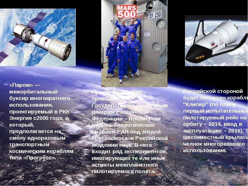 Будущее космоса «Паром»— межорбитальный буксир многократного использования,...