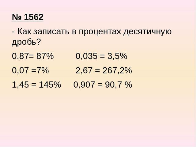 № 1562 - Как записать в процентах десятичную дробь? 0,87= 87% 0,035 = 3,5% 0,...