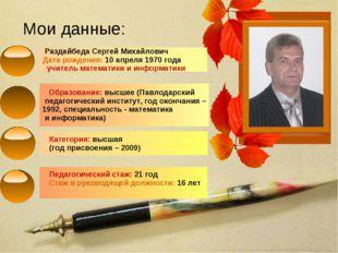 Мои данные: Раздайбеда Сергей Михайлович Дата рождения: 10 апреля 1970 года у