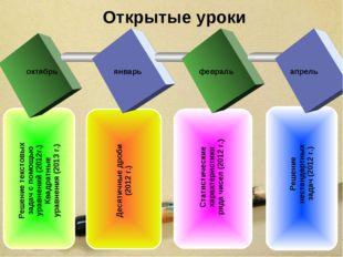 Открытые уроки TEXT апрель февраль январь октябрь Статистические характеристи