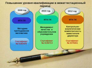 Повышение уровня квалификации в межаттестационный период: ИПК ПК ИПК ПК ИПК П