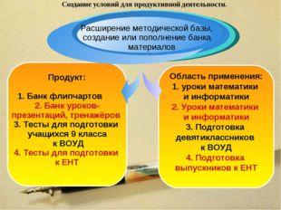 Область применения: 1. уроки математики и информатики 2. Уроки математики и