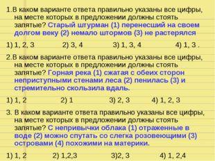 1.В каком варианте ответа правильно указаны все цифры, на месте которых в пре