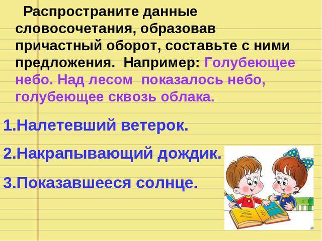 Распространите данные словосочетания, образовав причастный оборот, составьте...