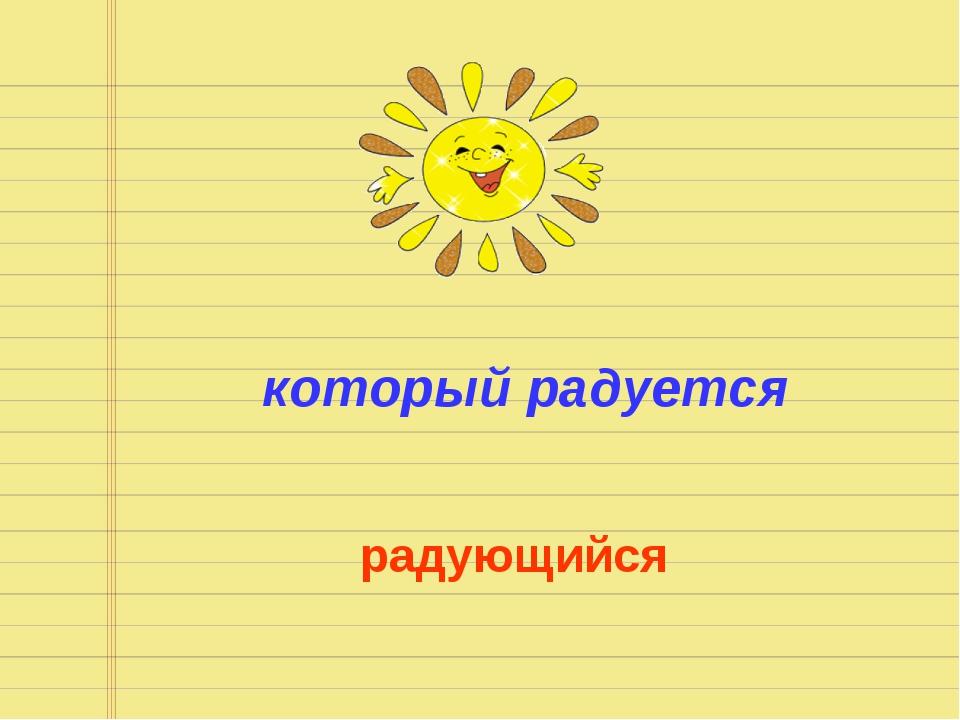 который радуется радующийся