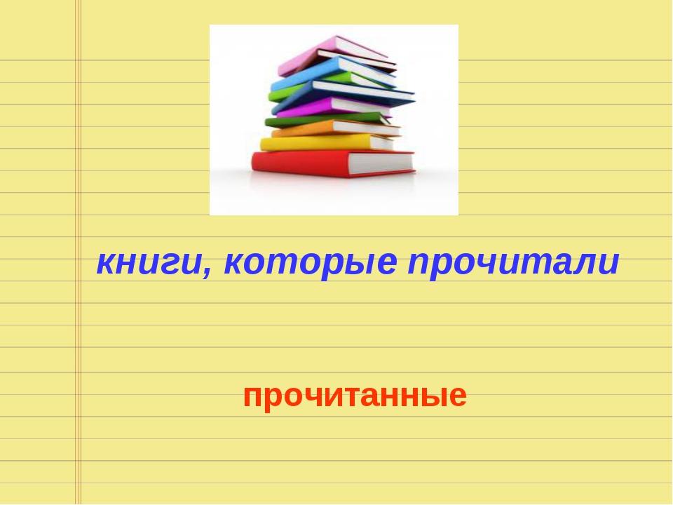 книги, которые прочитали прочитанные