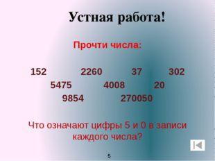 Назови.. Числа, между которыми в натуральном ряду расположено число: 56, 899