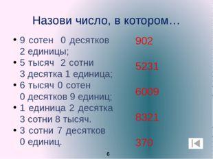 Сравниваем числа!