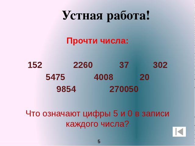 Назови.. Числа, между которыми в натуральном ряду расположено число: 56, 899...