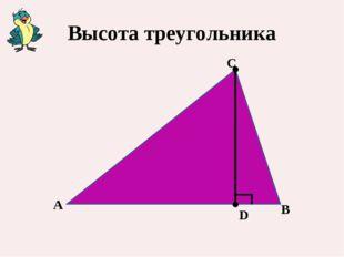 Высота треугольника А С В D