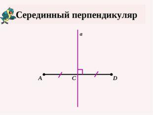 Серединный перпендикуляр А D С а
