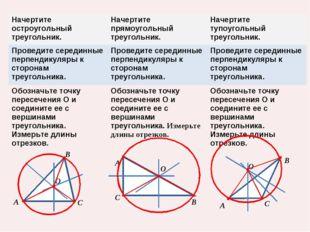 В Начертите остроугольный треугольник.Начертите прямоугольный треугольник.Н