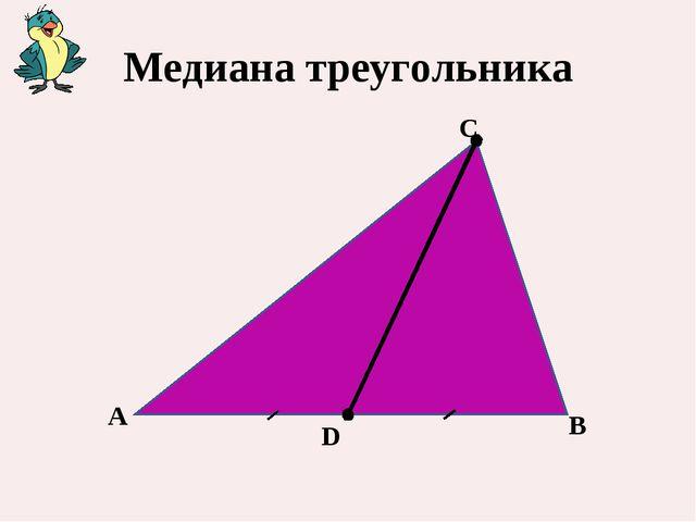 Медиана треугольника А С В D