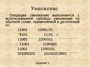 Умножение Операция умножения выполняется с использованием таблицы умножения