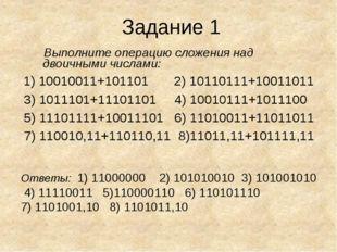 Задание 2  Выполните операцию вычитания над двоичными числами: 1) 100001000