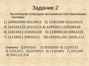 Задание 3 Выполните операцию умножения над двоичными числами: 1) 100001*11