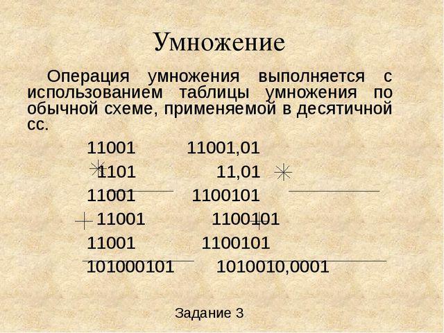 Умножение Операция умножения выполняется с использованием таблицы умножения...