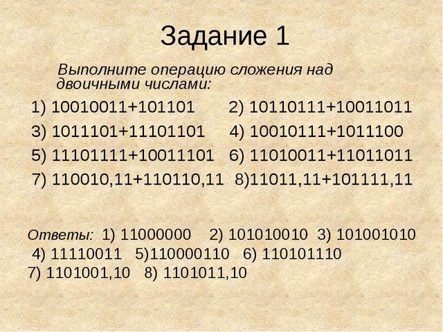 Задание 2  Выполните операцию вычитания над двоичными числами: 1) 100001000...