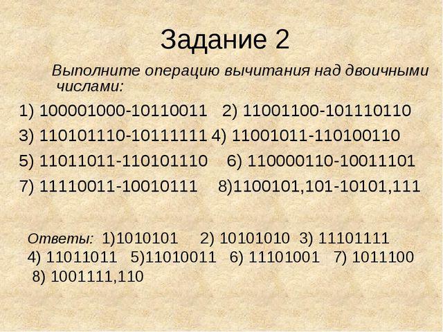 Задание 3 Выполните операцию умножения над двоичными числами: 1) 100001*11...