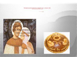 Возрождение духовно-нравственных традиций семьи и культуры хлеба. (на матери