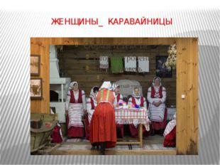 ЖЕНЩИНЫ_ КАРАВАЙНИЦЫ