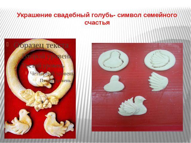 Украшение свадебный голубь- символ семейного счастья