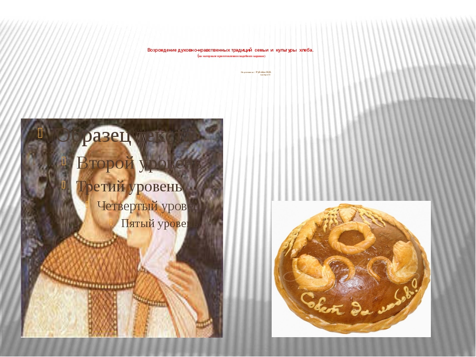Возрождение духовно-нравственных традиций семьи и культуры хлеба. (на матери...