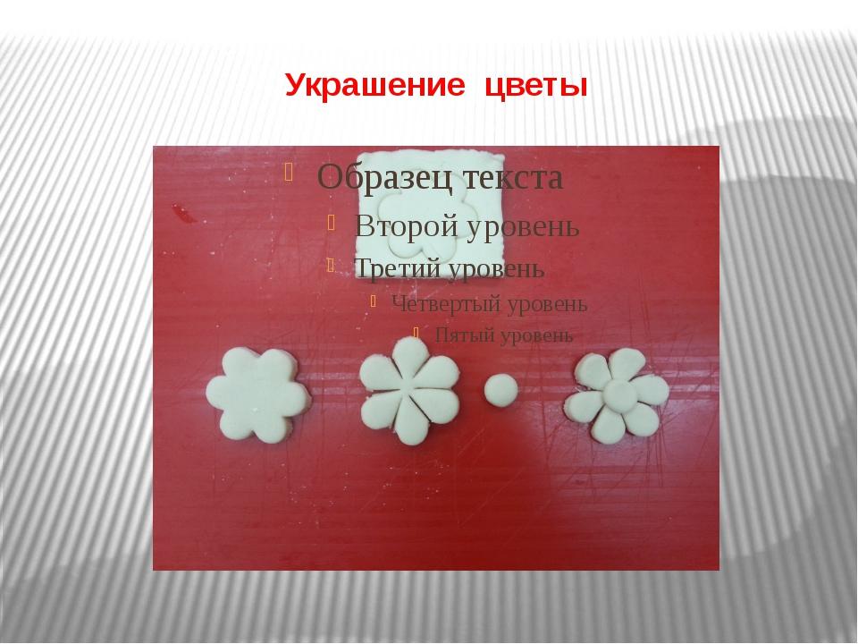 Украшение цветы