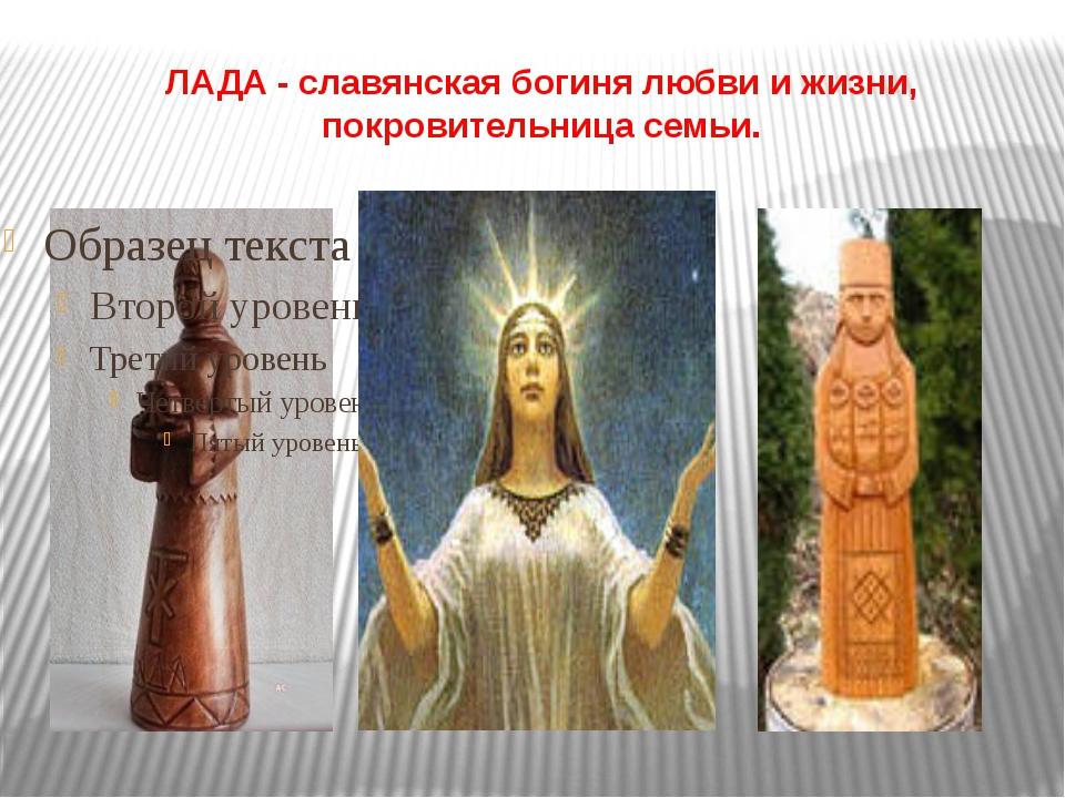 ЛАДА - славянская богиня любви и жизни, покровительница семьи.