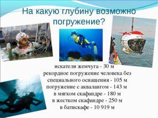 На какую глубину возможно погружение? искатели жемчуга - 30 м рекордное погр