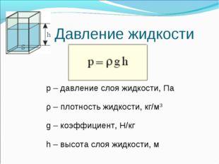 Давление жидкости p – давление слоя жидкости, Па ρ – плотность жидкости, кг/м