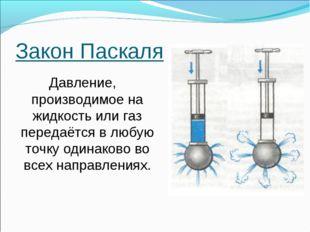 Закон Паскаля Давление, производимое на жидкость или газ передаётся в любую т