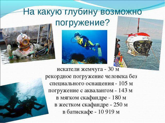 На какую глубину возможно погружение? искатели жемчуга - 30 м рекордное погр...