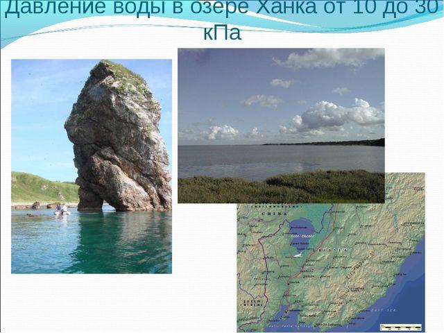 Давление воды в озере Ханка от 10 до 30 кПа