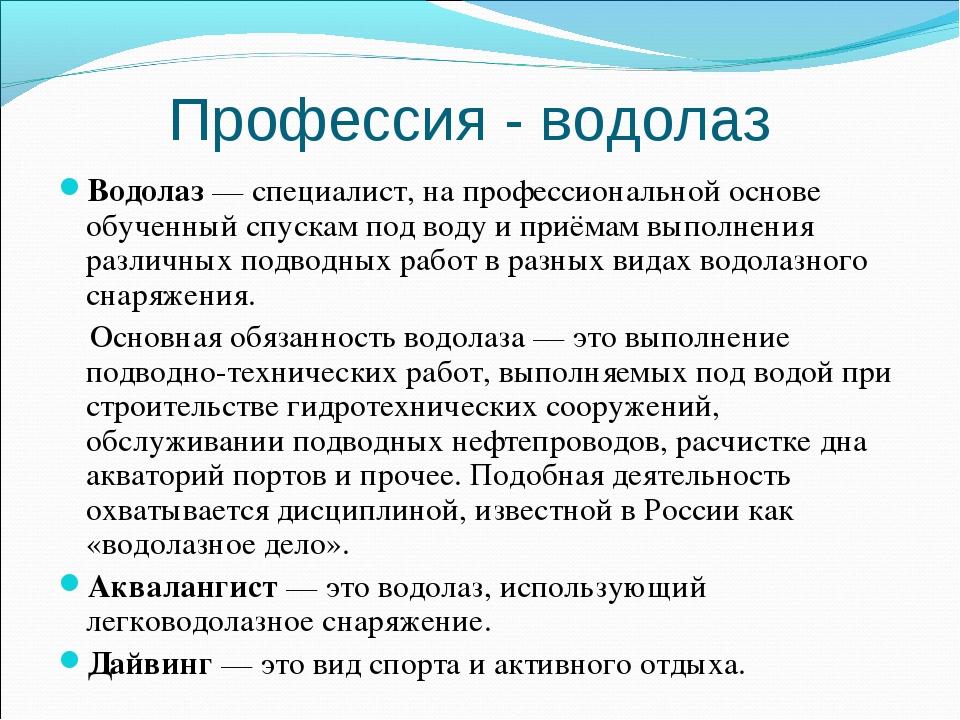 Профессия - водолаз Водолаз— специалист, на профессиональной основе обученны...