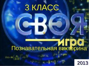 3 КЛАСС Познавательная викторина 2013 год