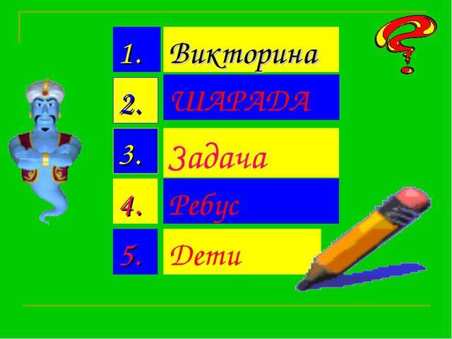 Викторина ШАРАДА Задача Дети Ребус 1. 2. 3. 4. 5.