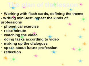 The plan of the lesson Working with flash cards, defining the theme - Writin