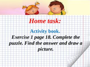 Home task: Activity book. Exercise 1 page 18. Complete the puzzle. Find the a