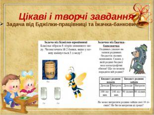 Цікаві і творчі завдання Задача від Бджілки-працівниці та Їжачка-банковичка