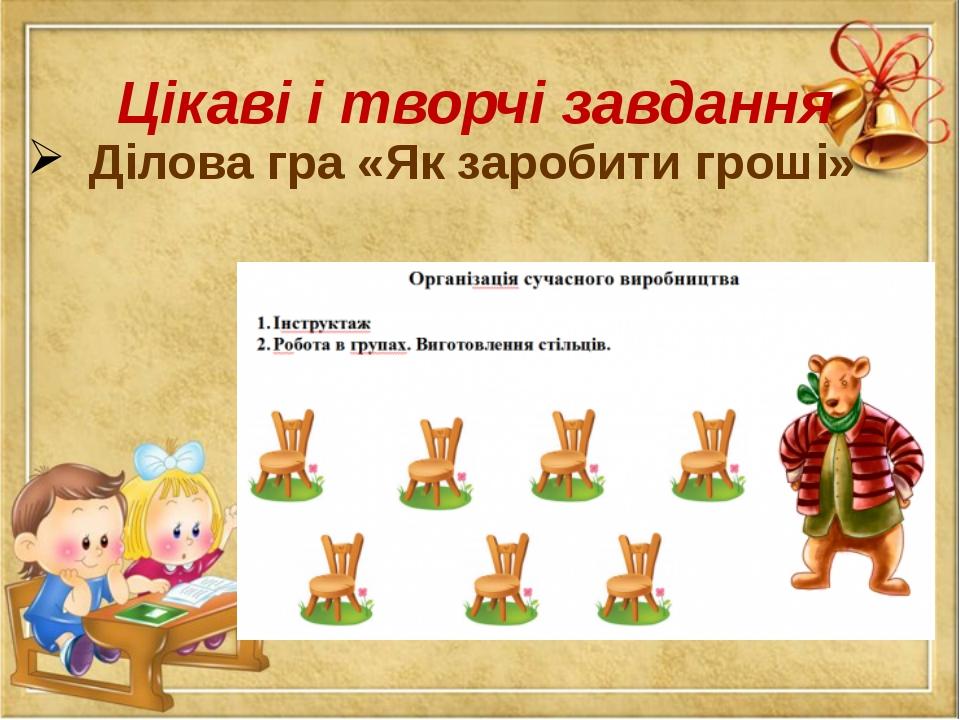 Цікаві і творчі завдання Ділова гра «Як заробити гроші»