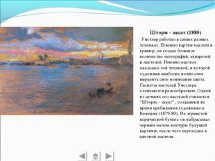Шторм - закат (1880) Уистлер работал в самых разных техниках. Помимо картин м