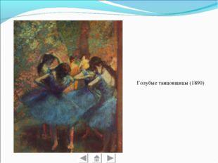 Голубые танцовщицы (1890)