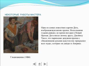 НЕКОТОРЫЕ РАБОТЫ МАСТЕРА Одна из самых известных картин Дега, изображающая жи