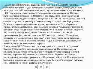 Десятилетним мальчиком родители привезли сына в имение Имоченцы в Олонецкой