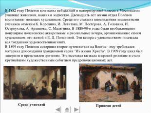 В 1882 году Поленов возглавил пейзажный и натюрмортный классы в Московском у