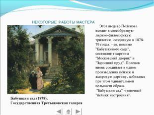НЕКОТОРЫЕ РАБОТЫ МАСТЕРА Бабушкин сад (1878), Государственная Третьяковская г
